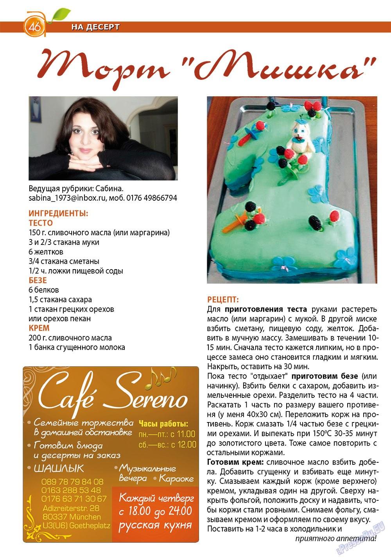 Апельсин (журнал). 2012 год, номер 40, стр. 44