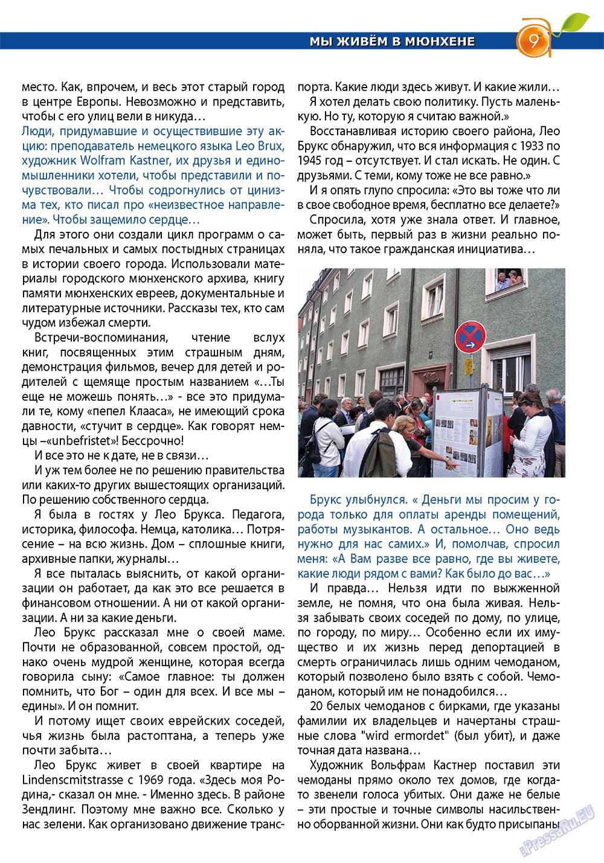 Апельсин (журнал). 2012 год, номер 40, стр. 7