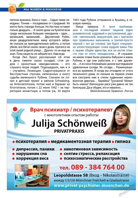 Апельсин (журнал). 2012 год, номер 40, стр. 8