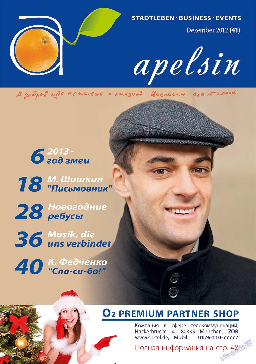 Апельсин (журнал). 2012 год, номер 41, стр. 1