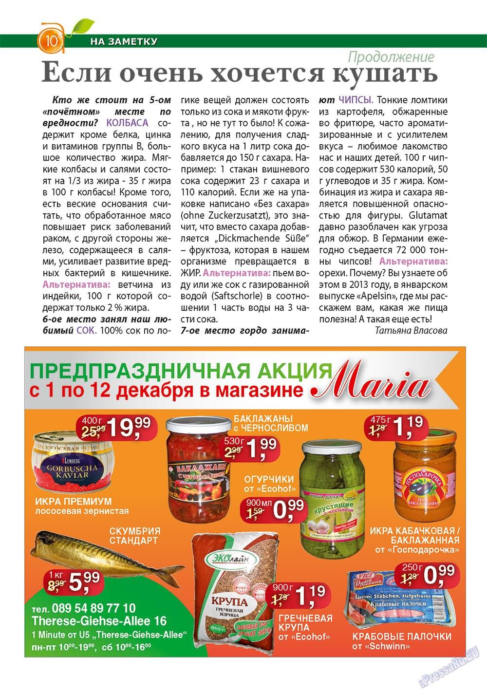 Апельсин (журнал). 2012 год, номер 41, стр. 10