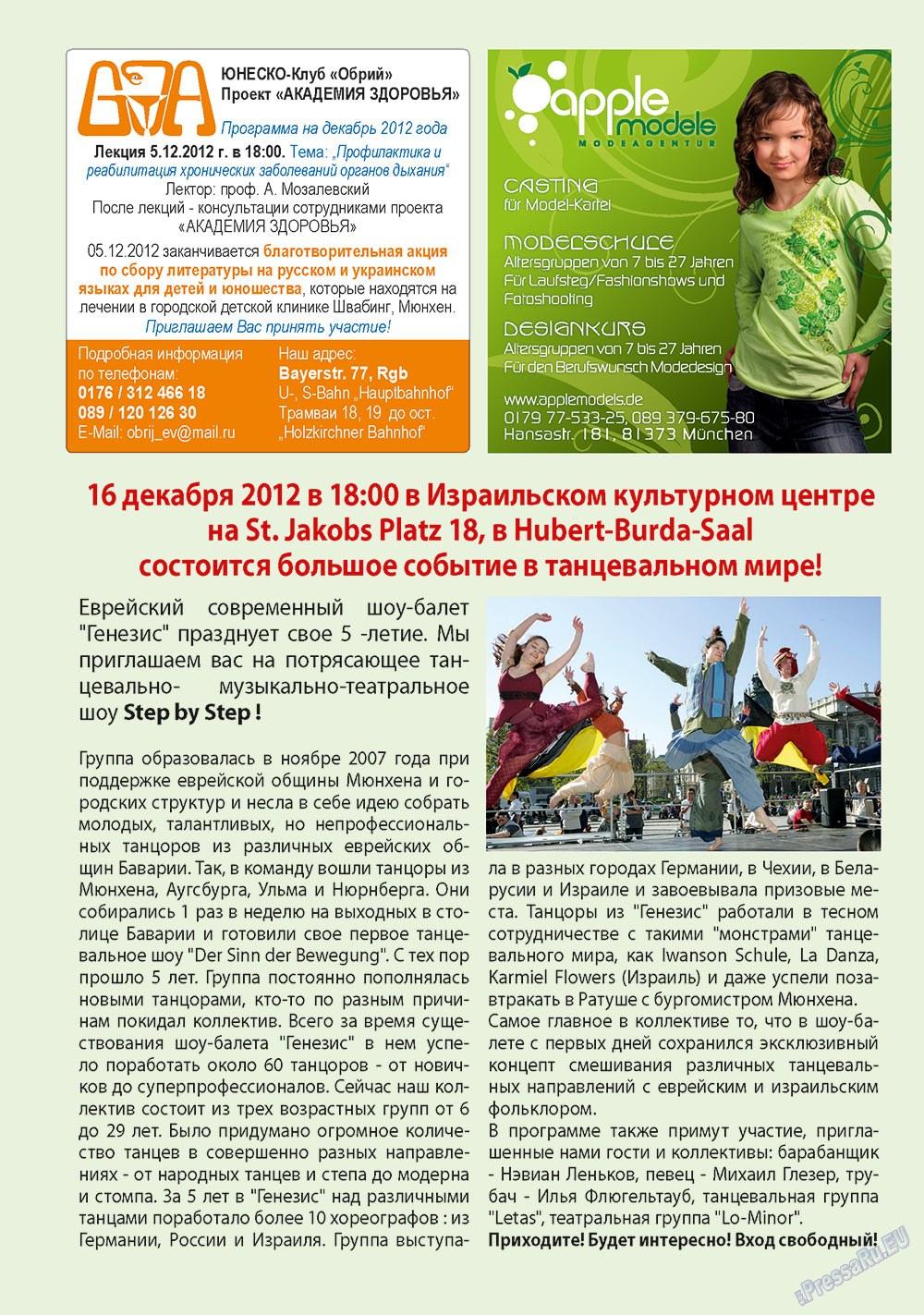Апельсин (журнал). 2012 год, номер 41, стр. 12
