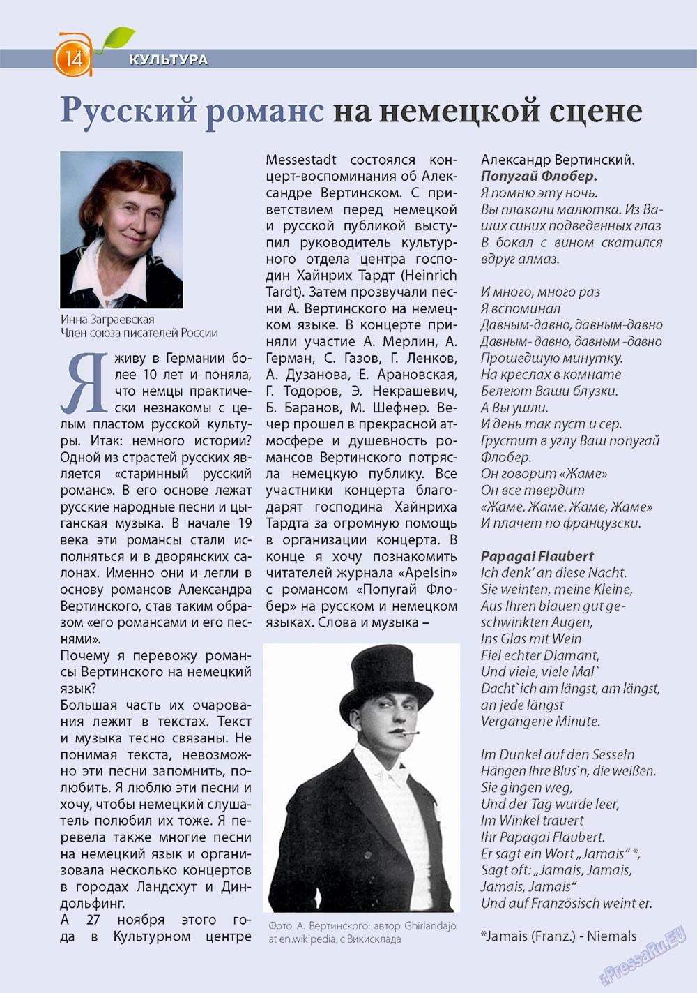 Апельсин (журнал). 2012 год, номер 41, стр. 14