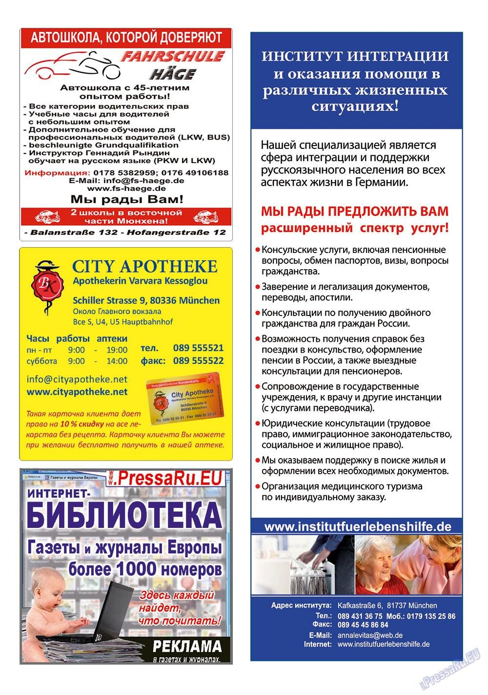 Апельсин (журнал). 2012 год, номер 41, стр. 15