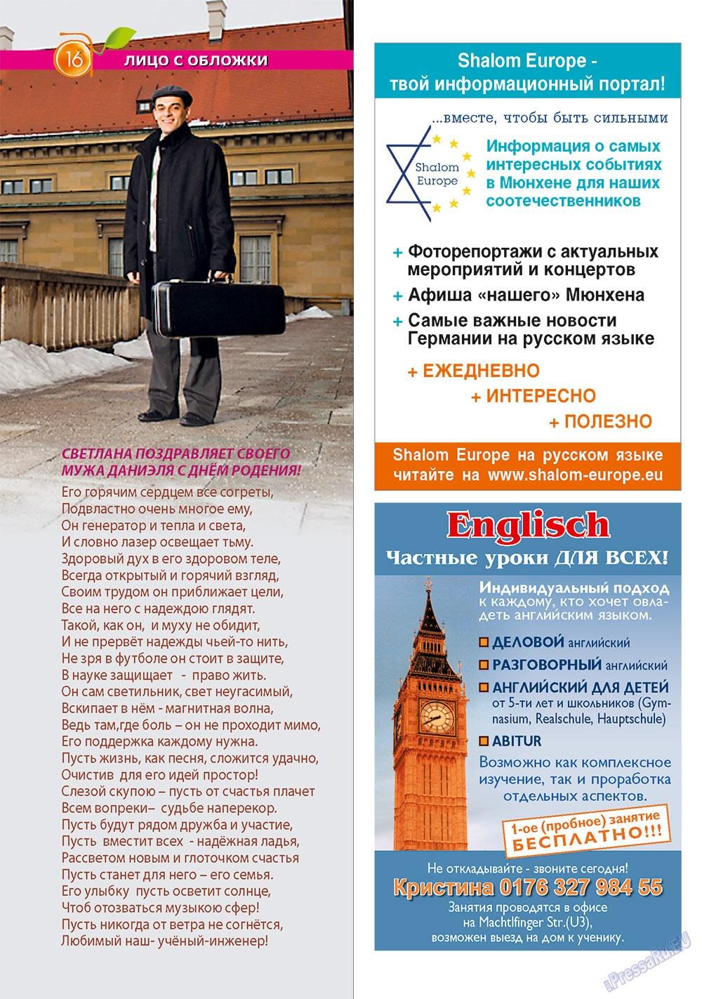 Апельсин (журнал). 2012 год, номер 41, стр. 16