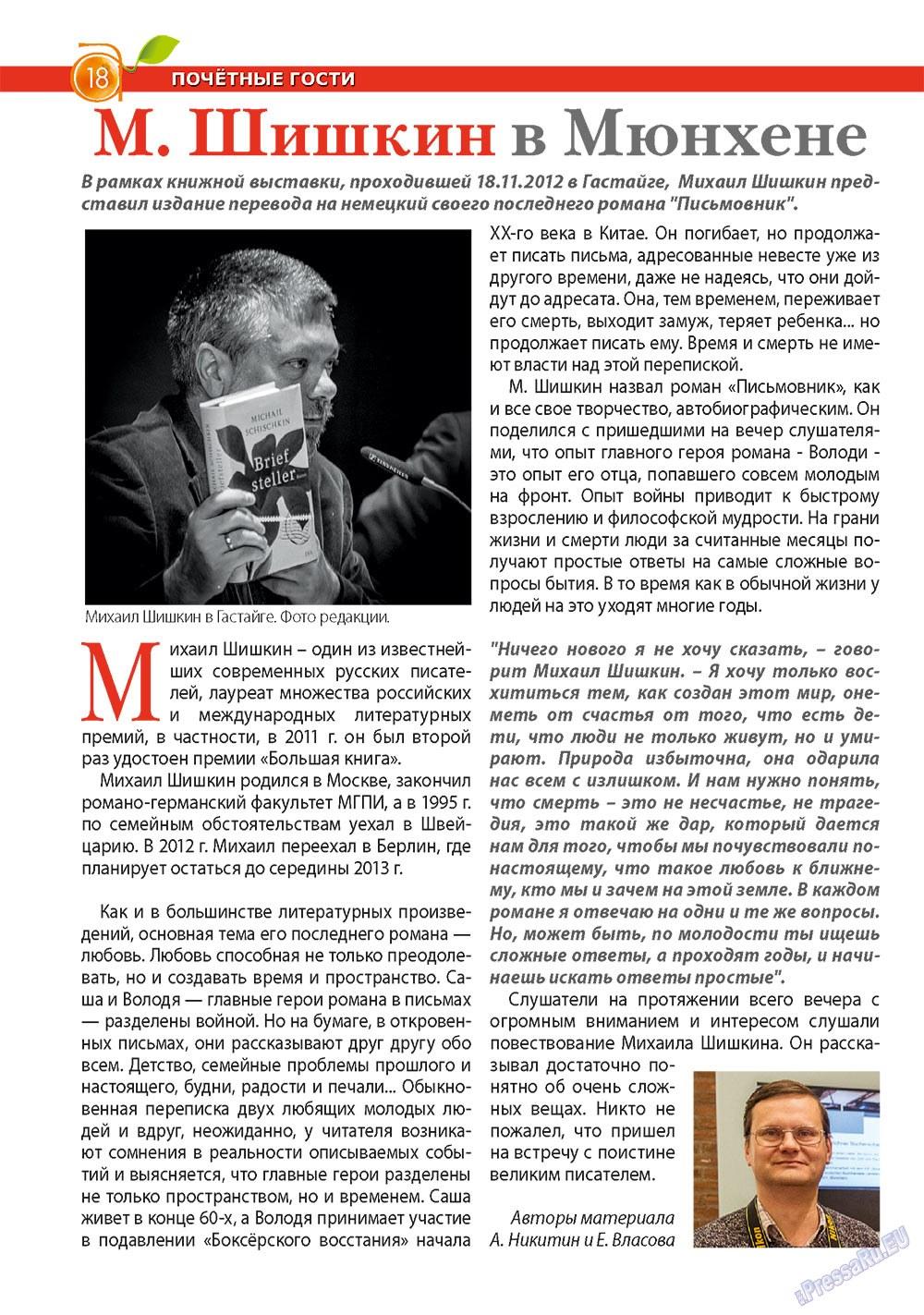 Апельсин (журнал). 2012 год, номер 41, стр. 18