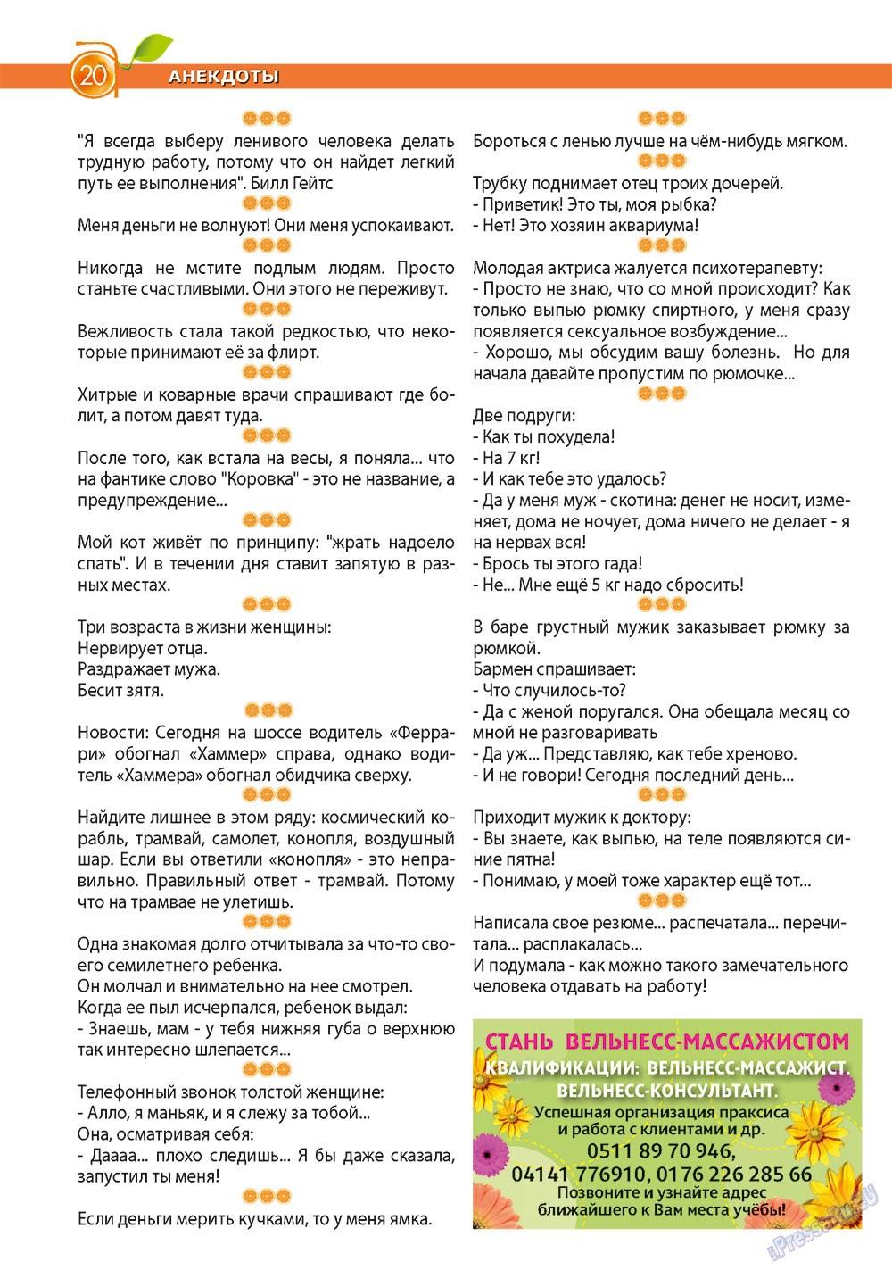 Апельсин (журнал). 2012 год, номер 41, стр. 20
