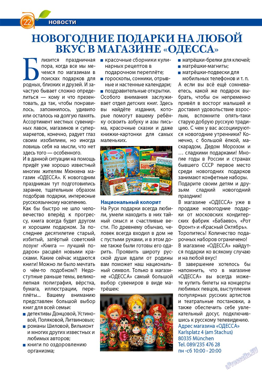 Апельсин (журнал). 2012 год, номер 41, стр. 22