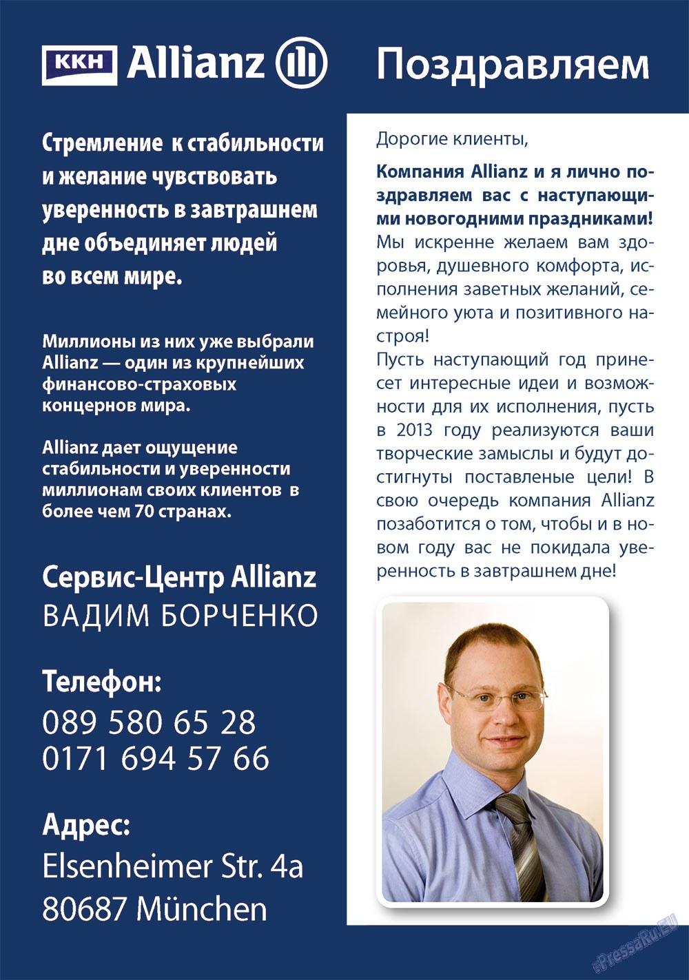 Апельсин (журнал). 2012 год, номер 41, стр. 24