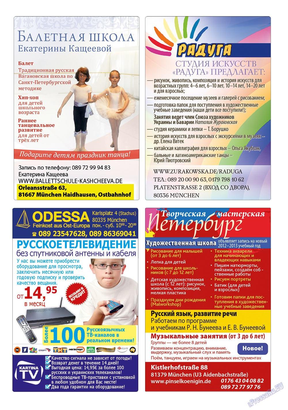 Апельсин (журнал). 2012 год, номер 41, стр. 29