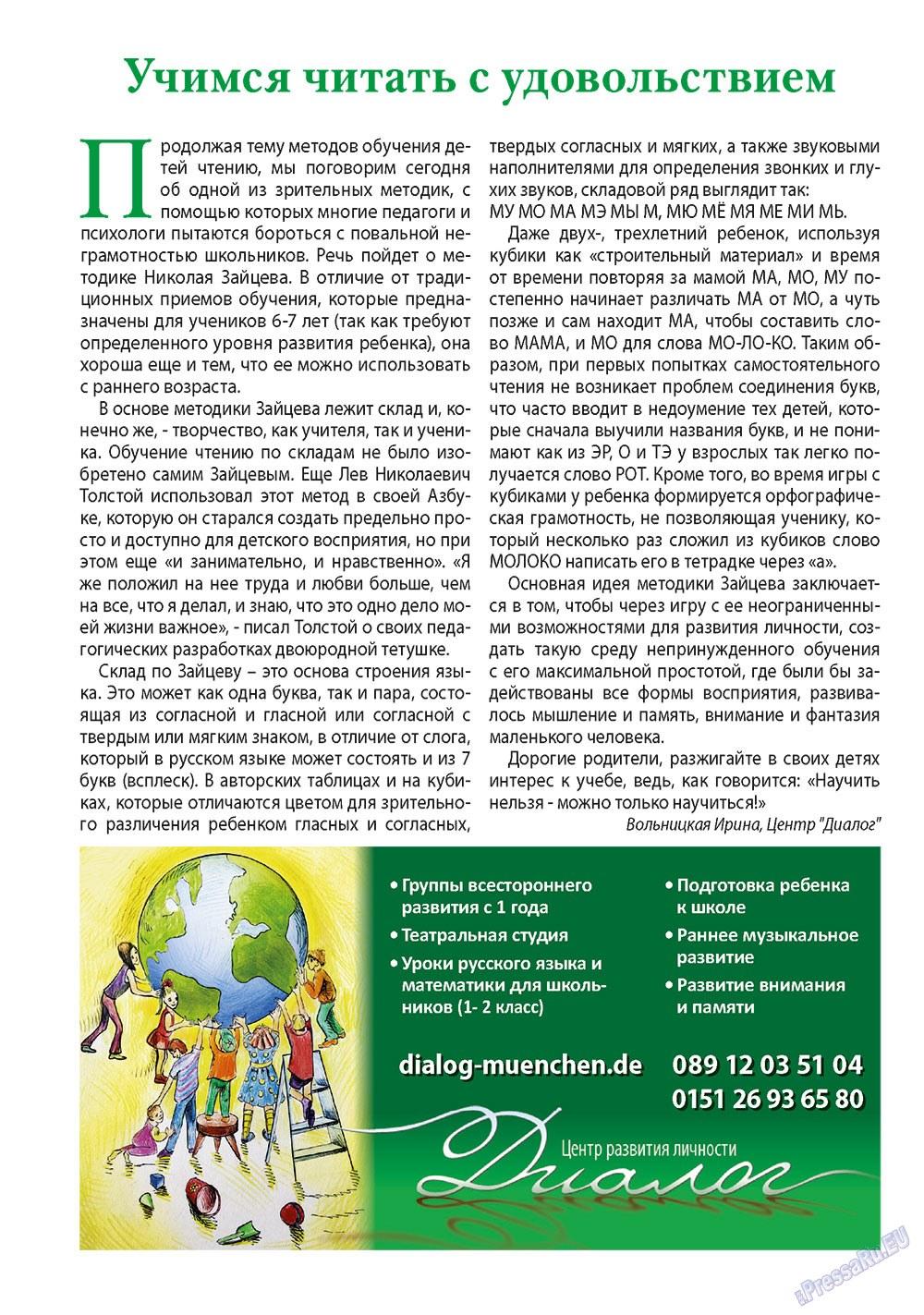 Апельсин (журнал). 2012 год, номер 41, стр. 30