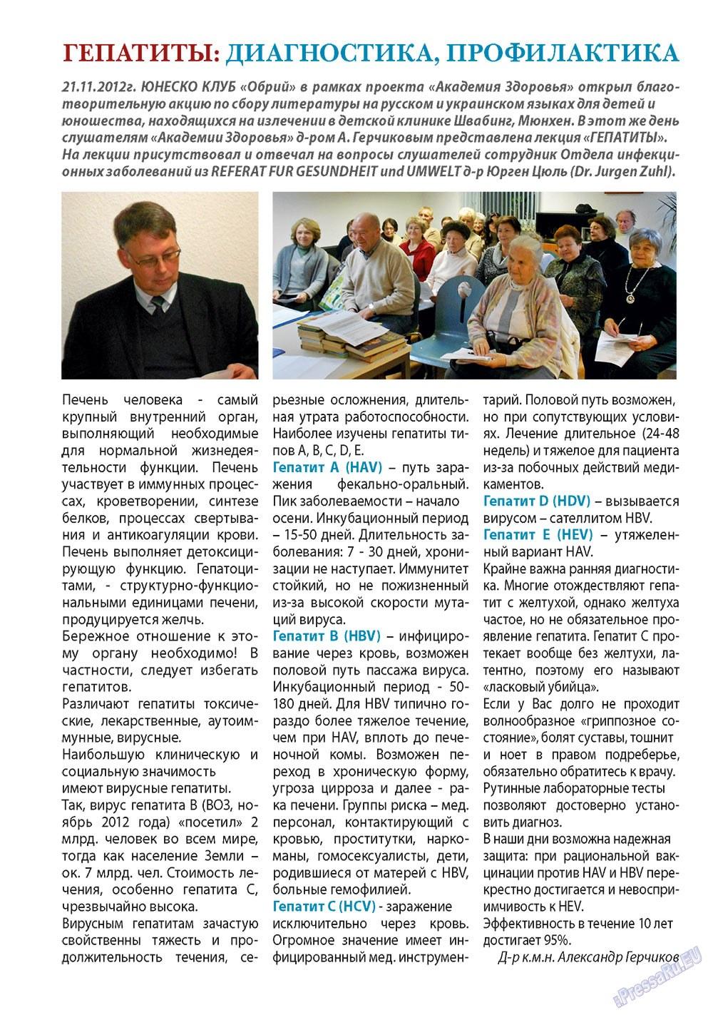 Апельсин (журнал). 2012 год, номер 41, стр. 34