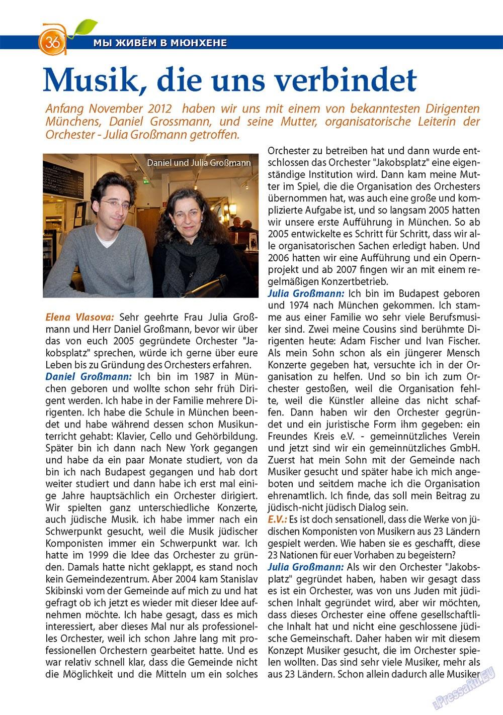 Апельсин (журнал). 2012 год, номер 41, стр. 36