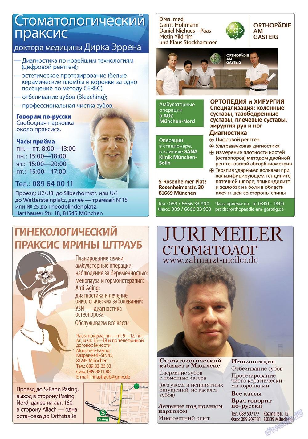 Апельсин (журнал). 2012 год, номер 41, стр. 39