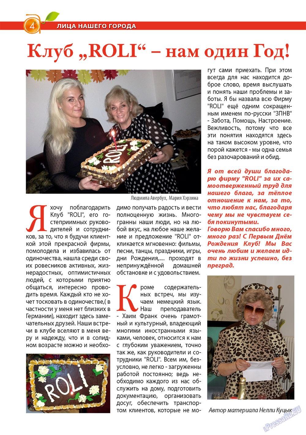 Апельсин (журнал). 2012 год, номер 41, стр. 4