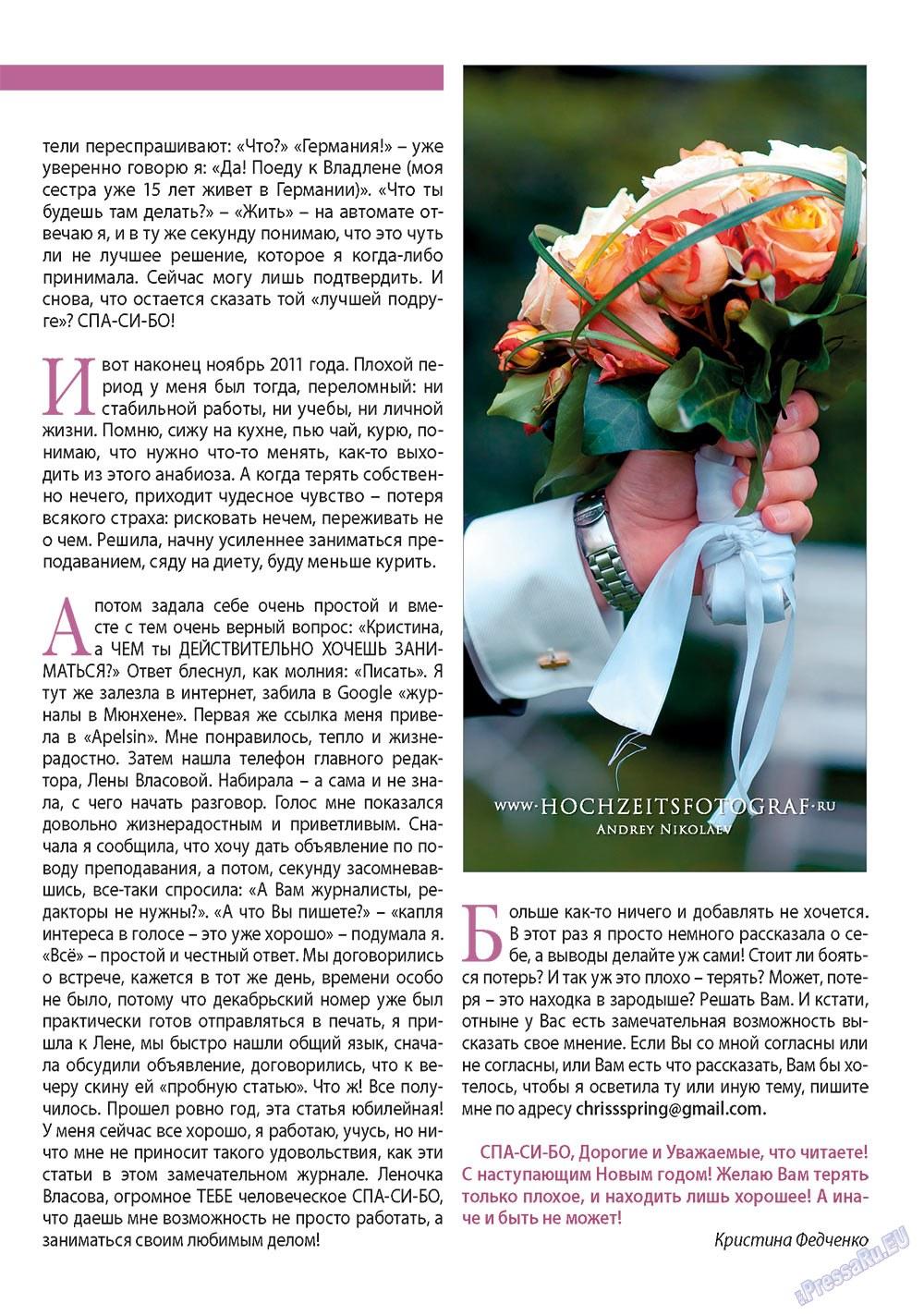 Апельсин (журнал). 2012 год, номер 41, стр. 41