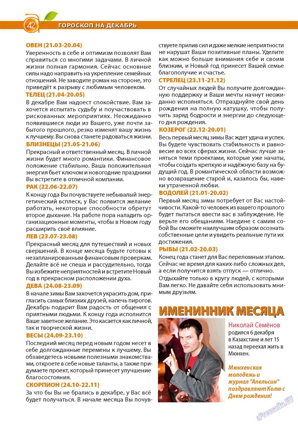 Апельсин (журнал). 2012 год, номер 41, стр. 42