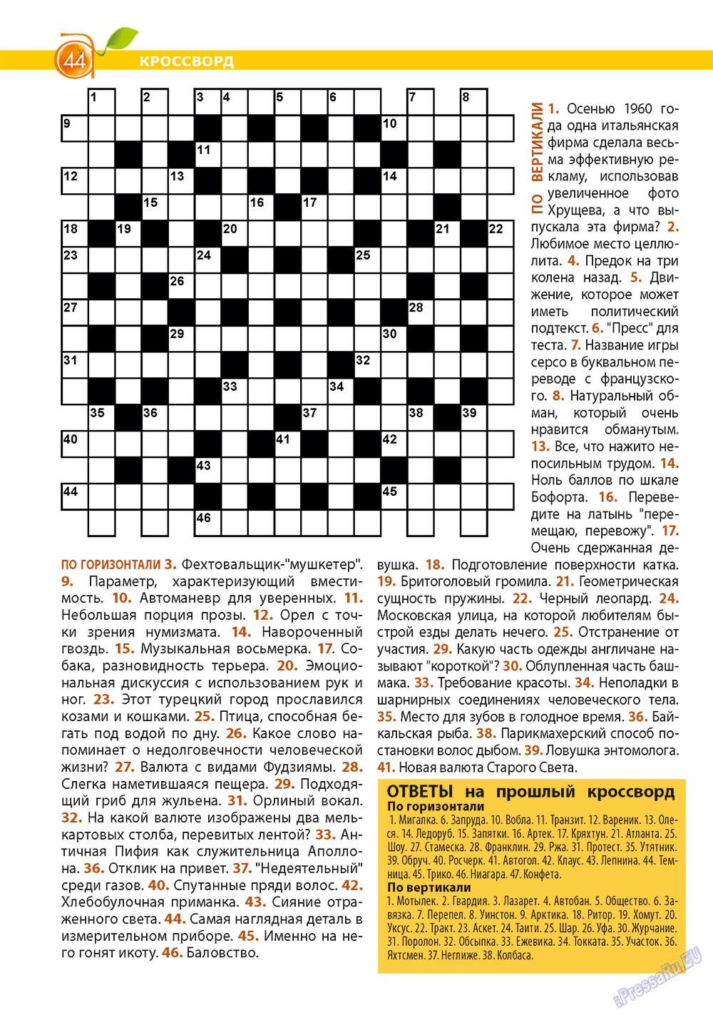 Апельсин (журнал). 2012 год, номер 41, стр. 44
