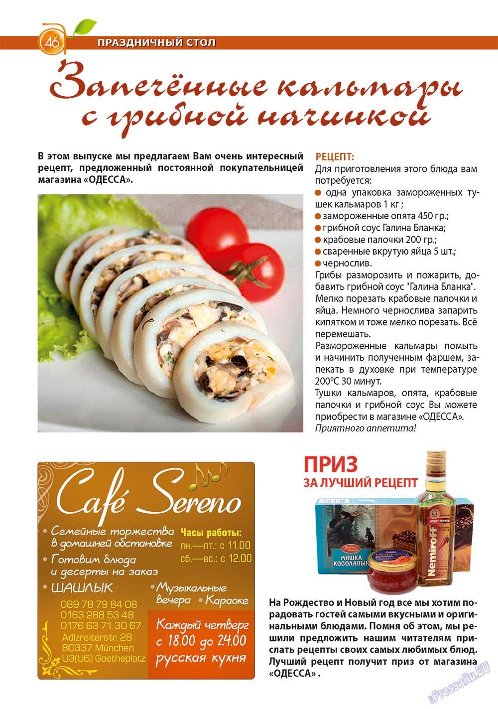 Апельсин (журнал). 2012 год, номер 41, стр. 46