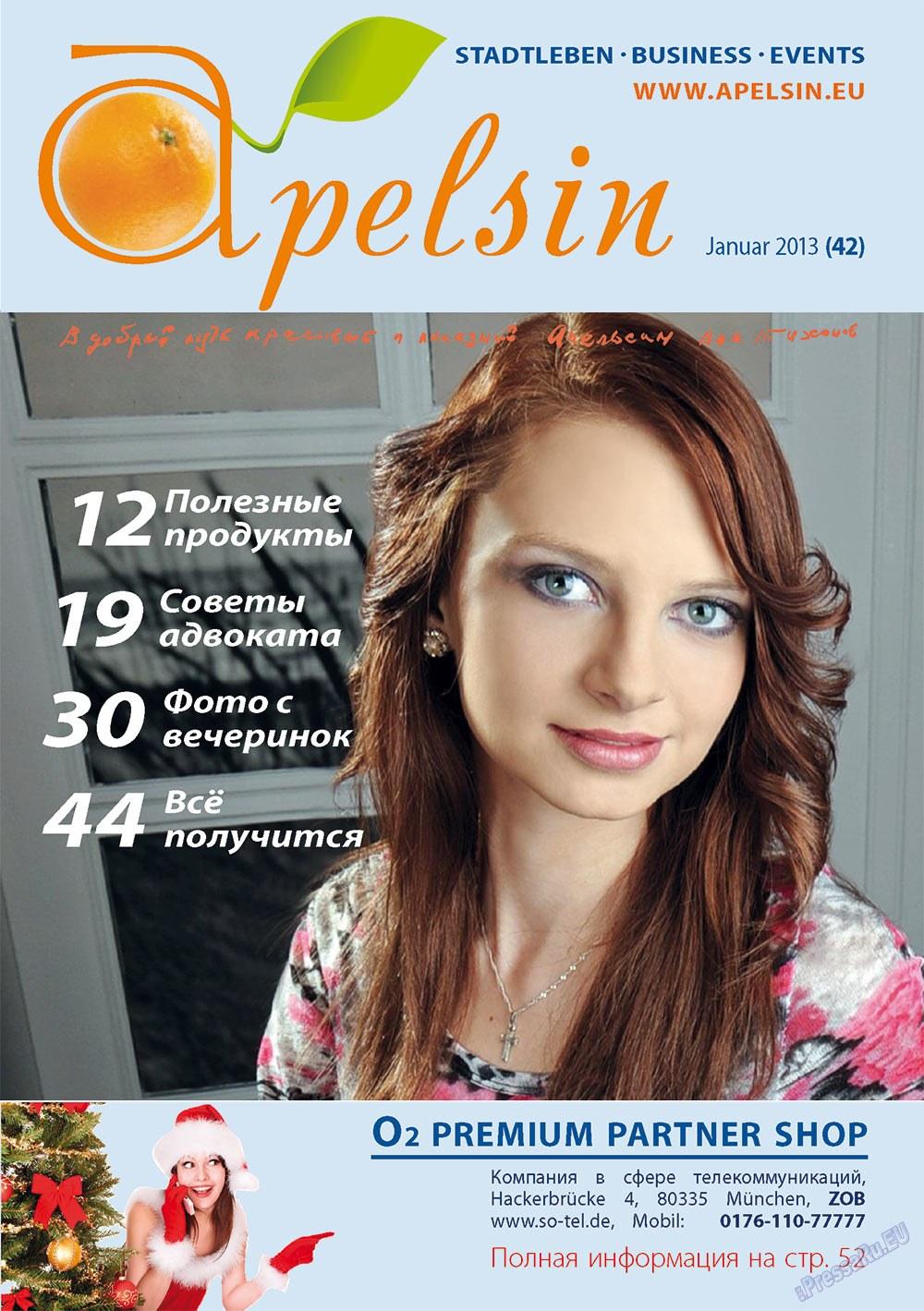 Апельсин (журнал). 2013 год, номер 42, стр. 1