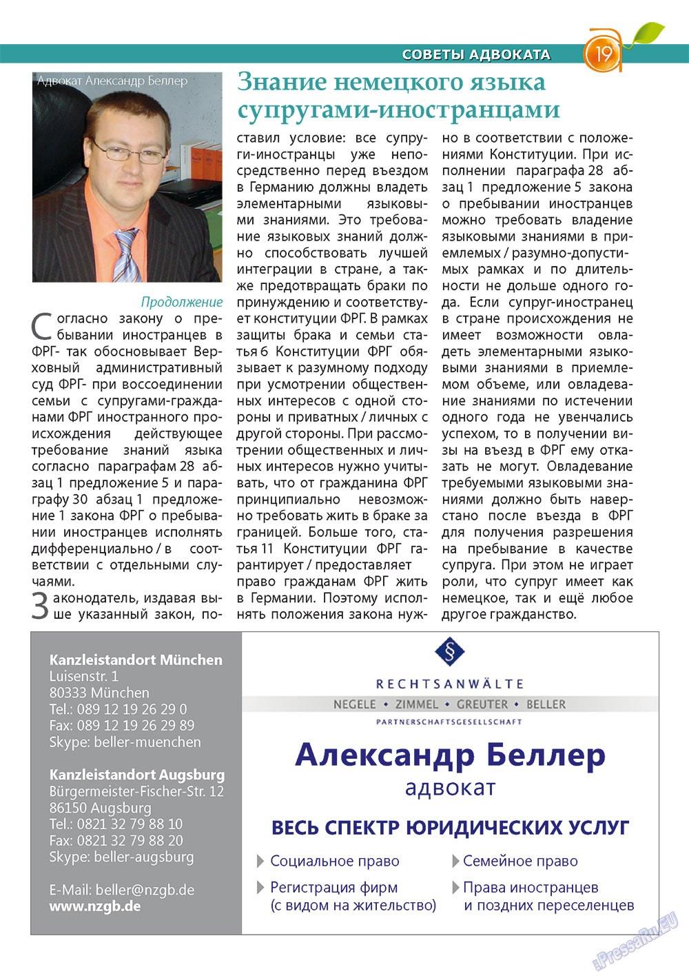 Апельсин (журнал). 2013 год, номер 42, стр. 17