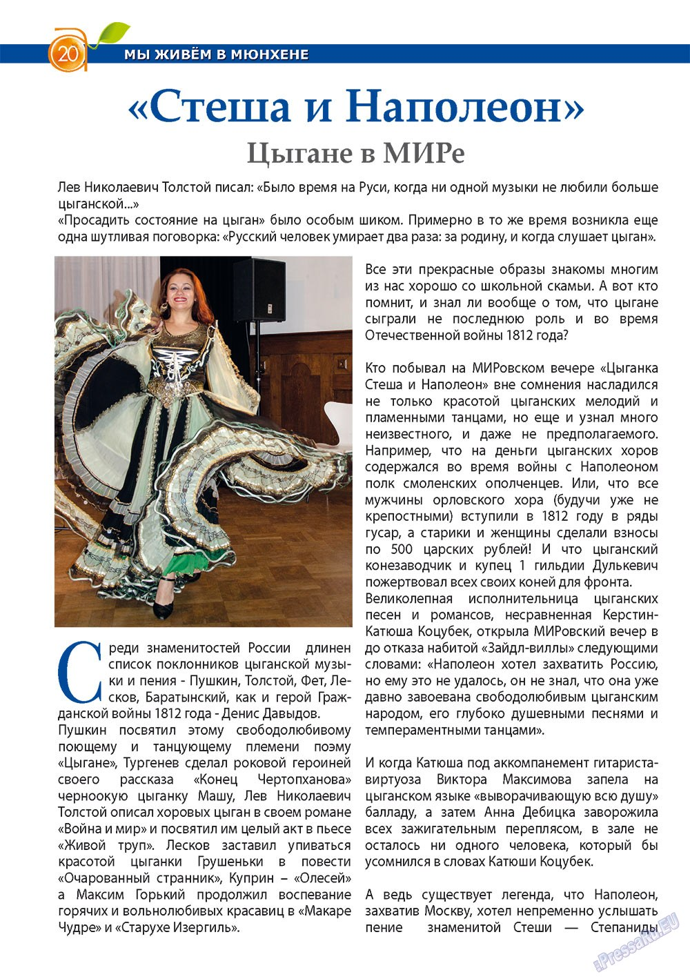 Апельсин (журнал). 2013 год, номер 42, стр. 18