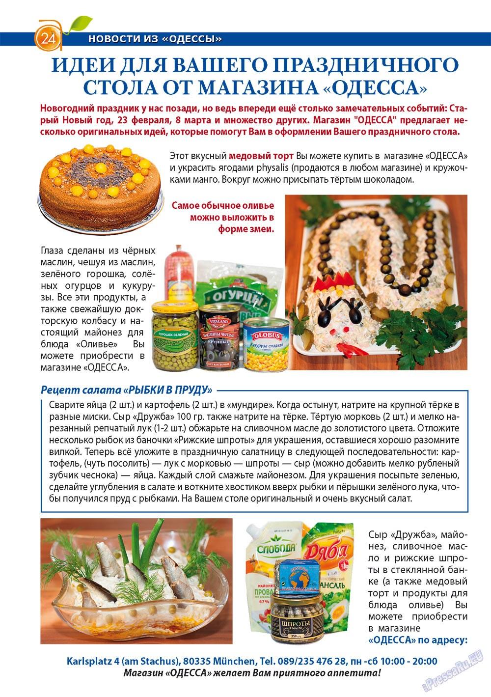 Апельсин (журнал). 2013 год, номер 42, стр. 22