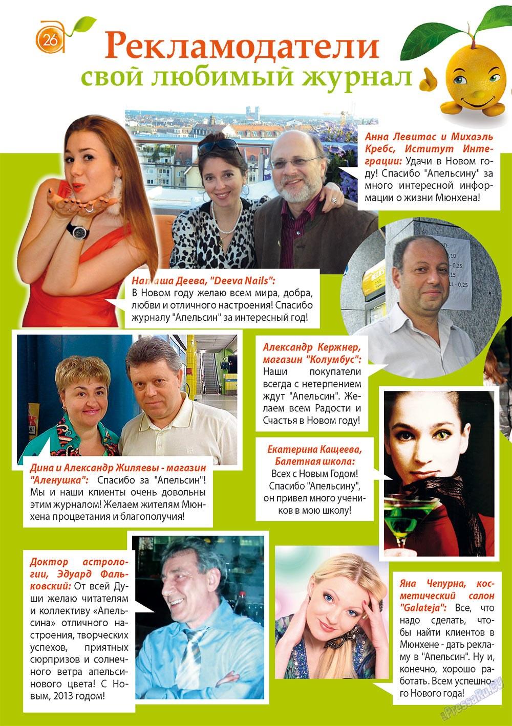 Апельсин (журнал). 2013 год, номер 42, стр. 24