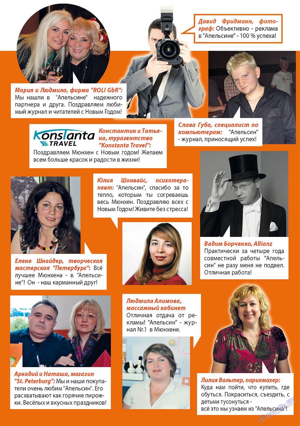 Апельсин (журнал). 2013 год, номер 42, стр. 26