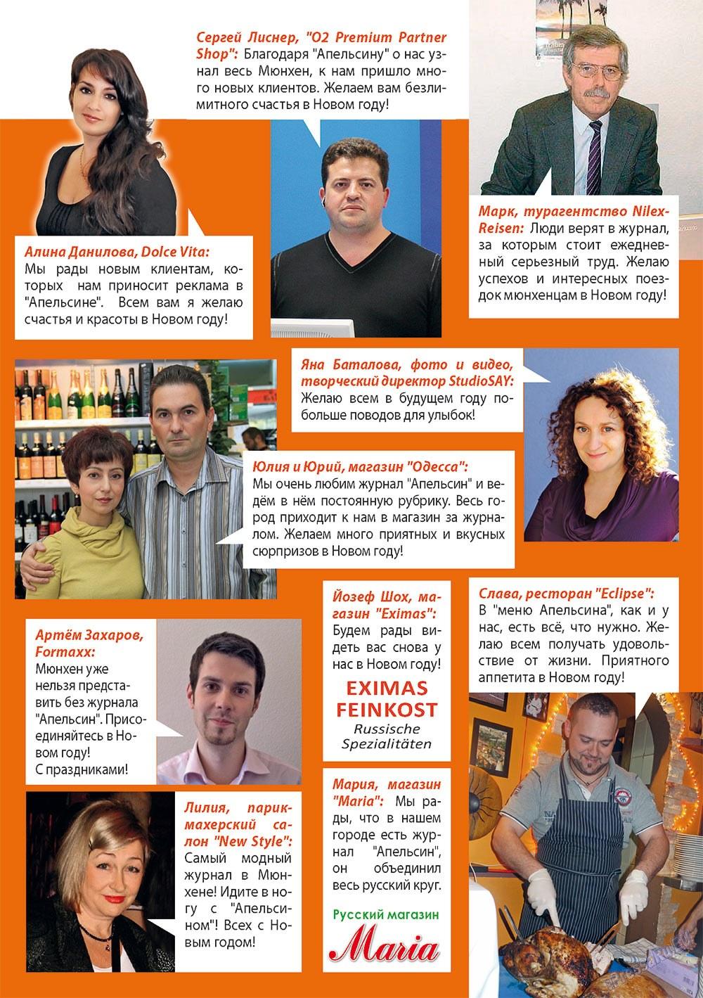 Апельсин (журнал). 2013 год, номер 42, стр. 27