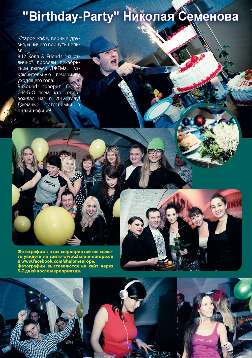 Апельсин (журнал). 2013 год, номер 42, стр. 28