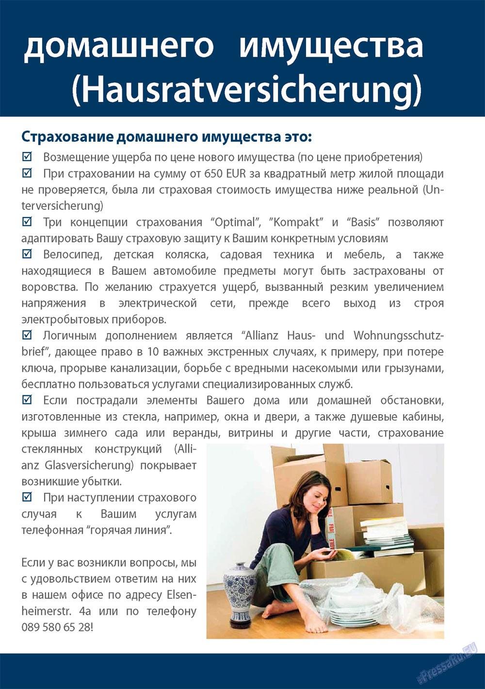Апельсин (журнал). 2013 год, номер 42, стр. 31