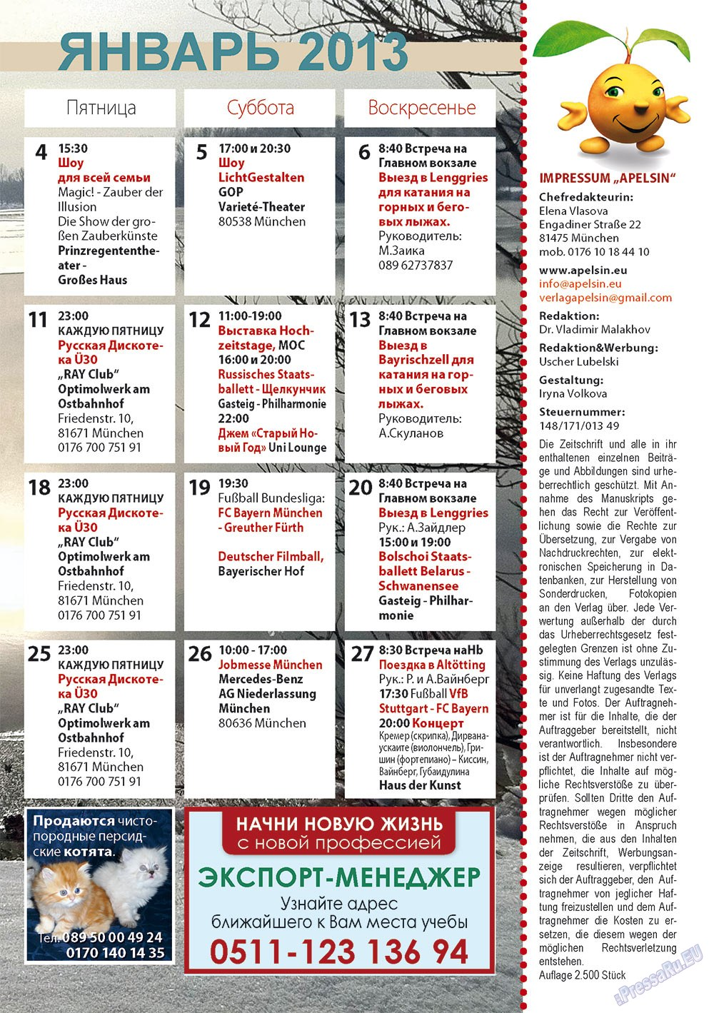 Апельсин (журнал). 2013 год, номер 42, стр. 33