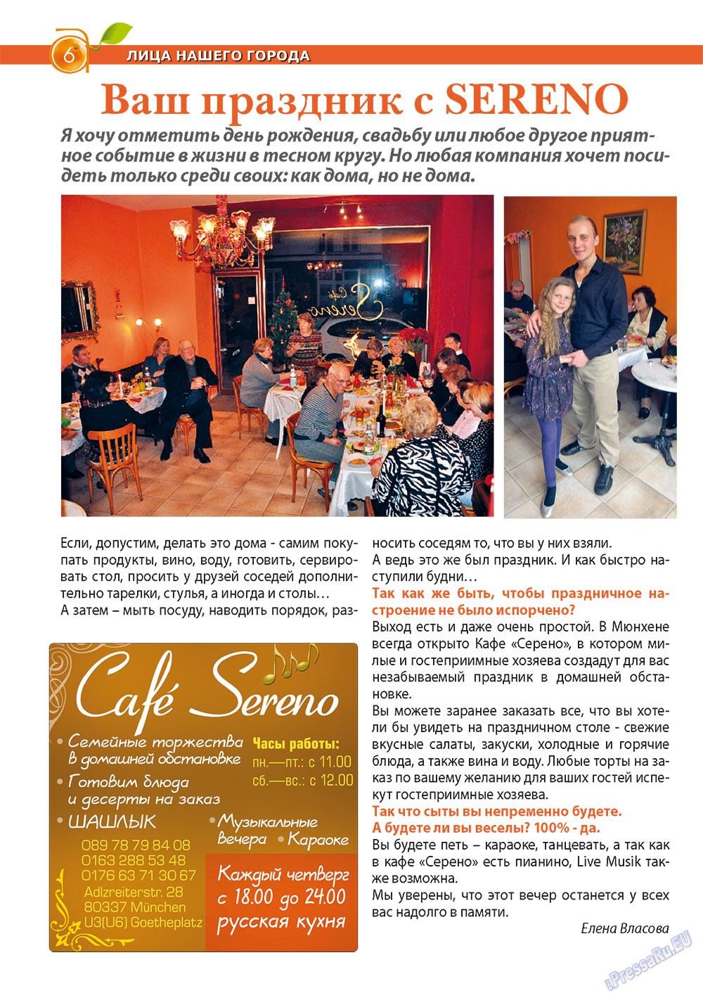 Апельсин (журнал). 2013 год, номер 42, стр. 4