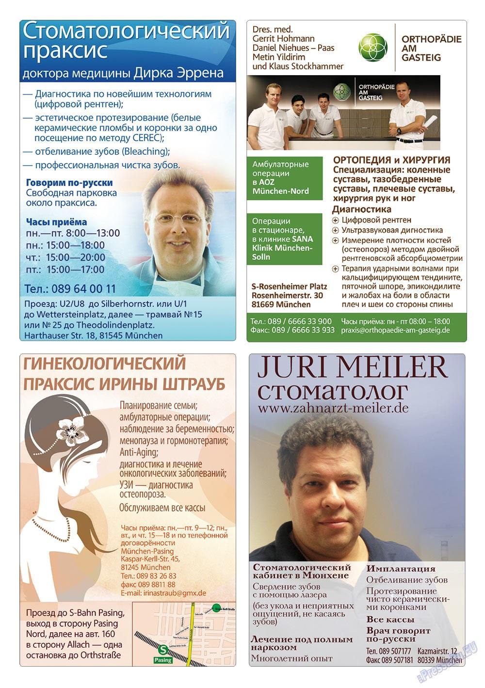 Апельсин (журнал). 2013 год, номер 42, стр. 41