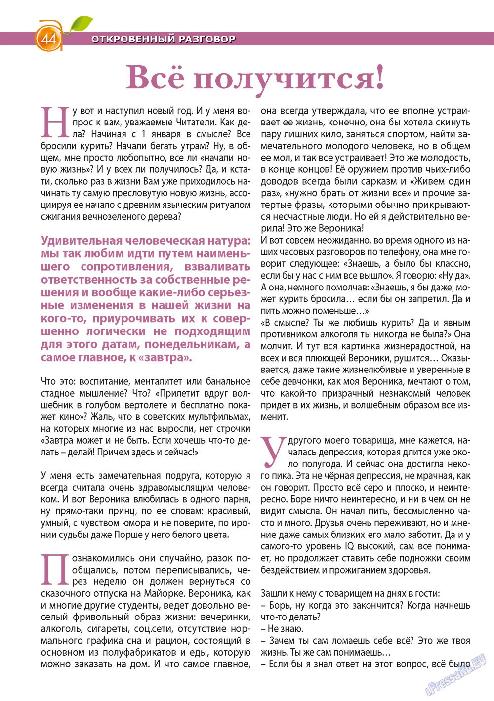 Апельсин (журнал). 2013 год, номер 42, стр. 42