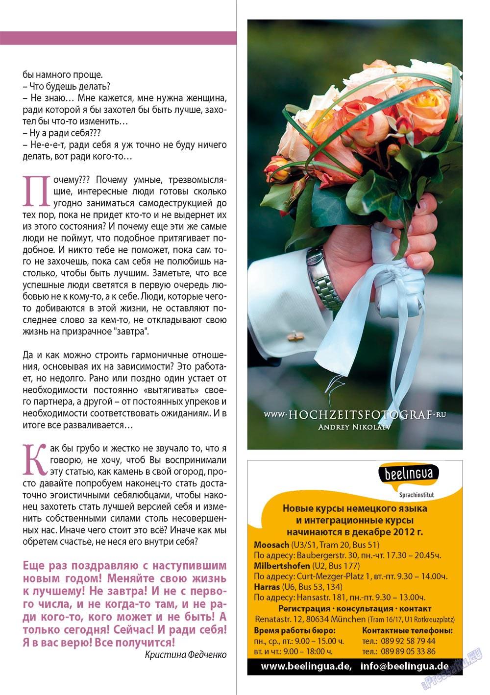 Апельсин (журнал). 2013 год, номер 42, стр. 43