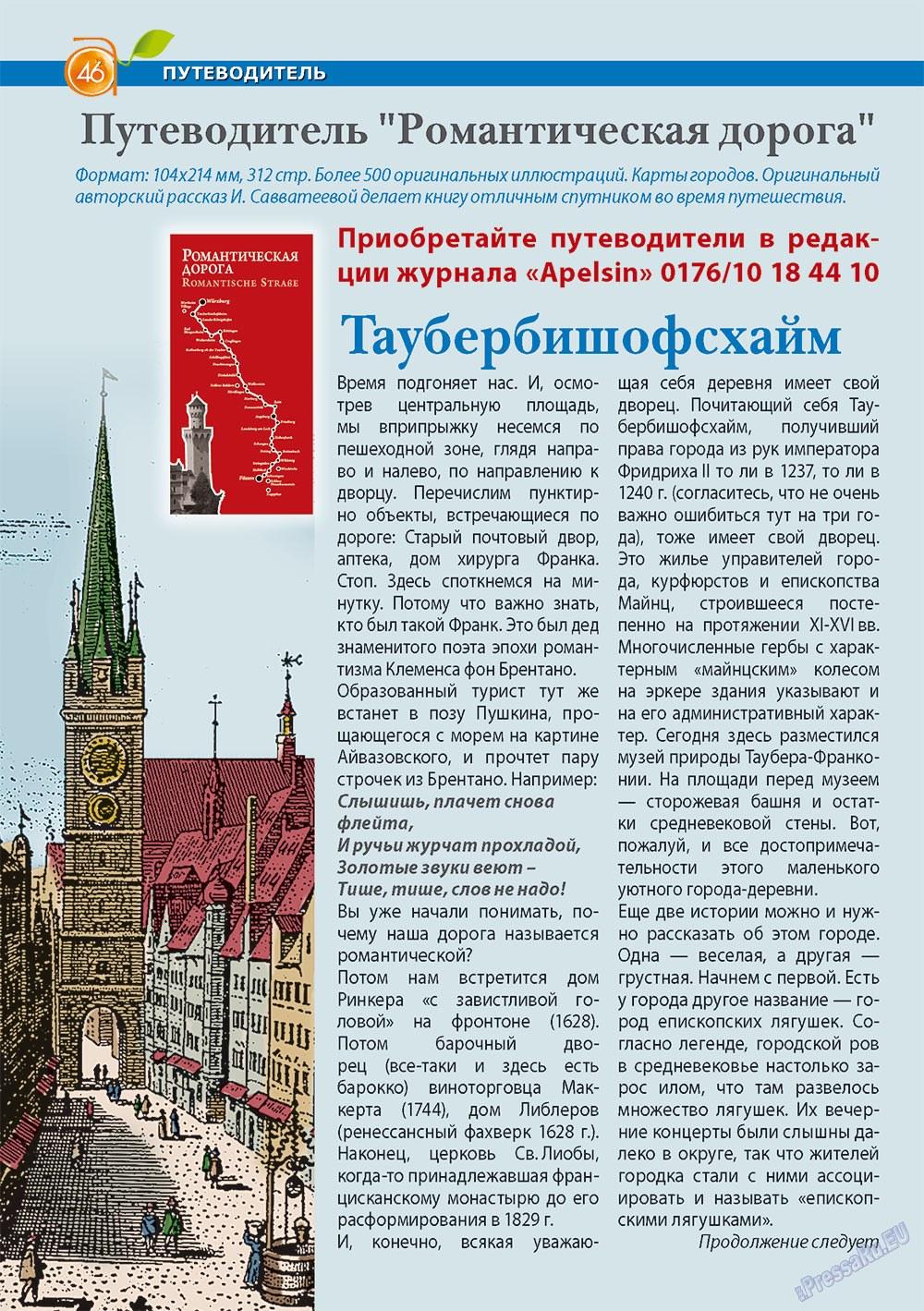 Апельсин (журнал). 2013 год, номер 42, стр. 44