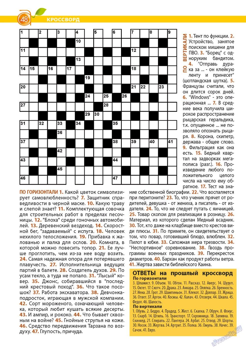 Апельсин (журнал). 2013 год, номер 42, стр. 46
