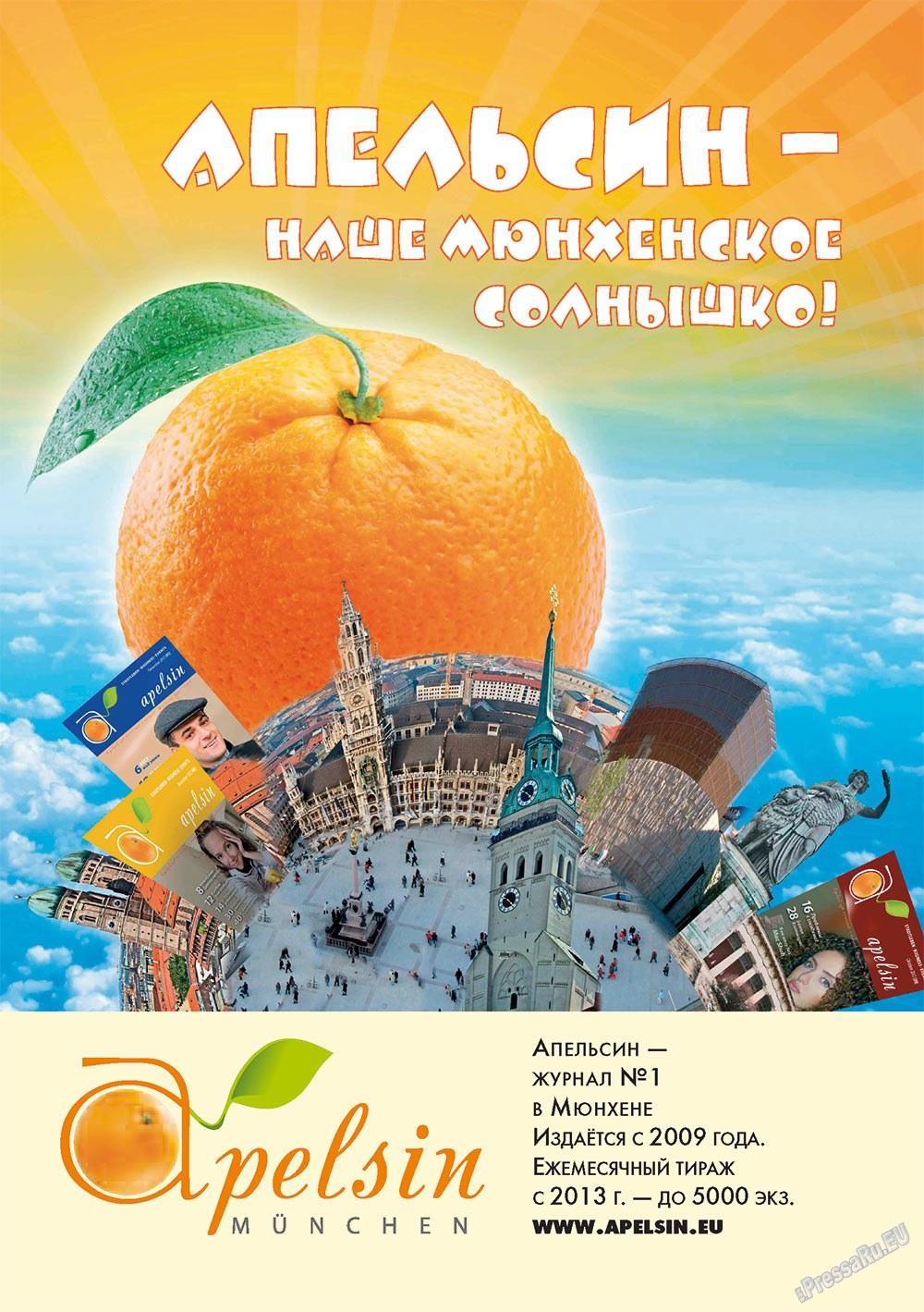 Апельсин (журнал). 2013 год, номер 42, стр. 47