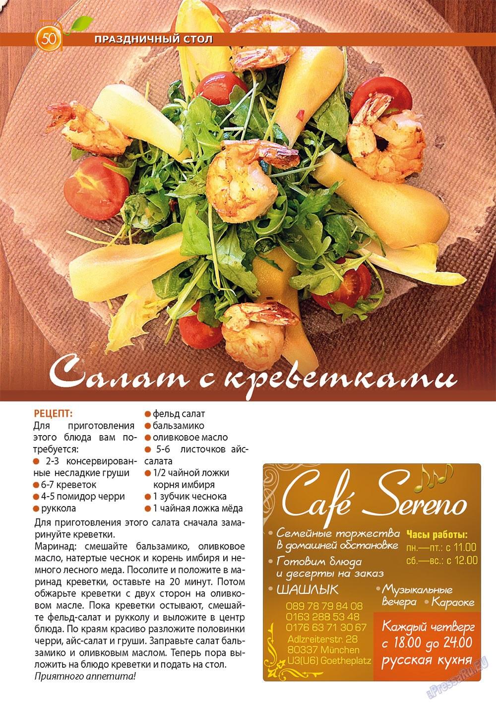 Апельсин (журнал). 2013 год, номер 42, стр. 48