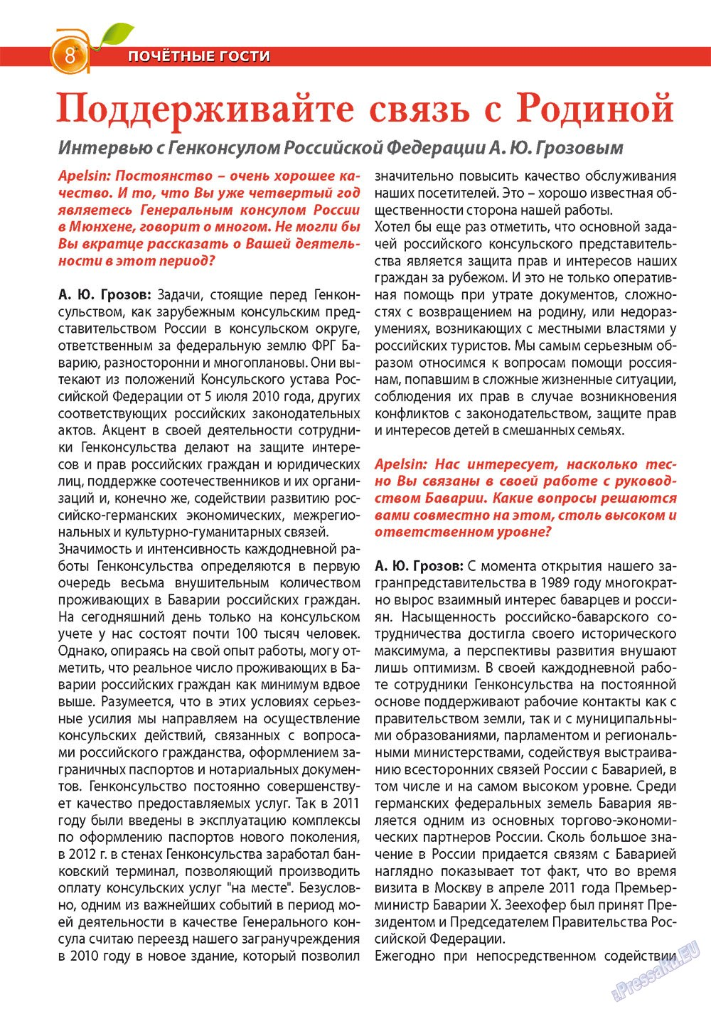 Апельсин (журнал). 2013 год, номер 42, стр. 6