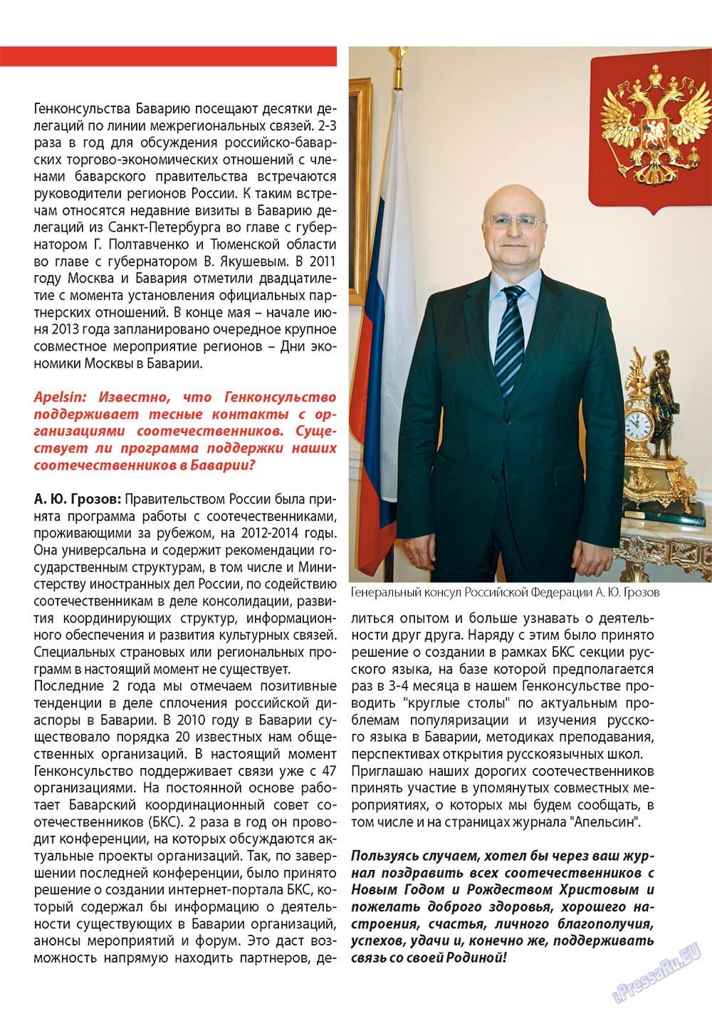 Апельсин (журнал). 2013 год, номер 42, стр. 7