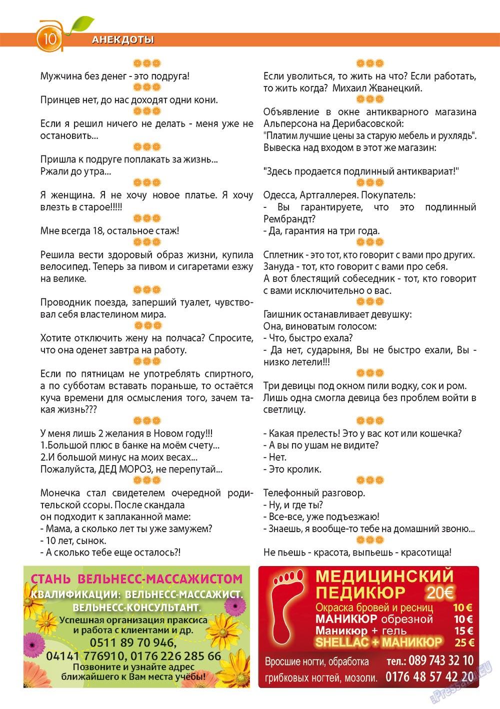 Апельсин (журнал). 2013 год, номер 42, стр. 8