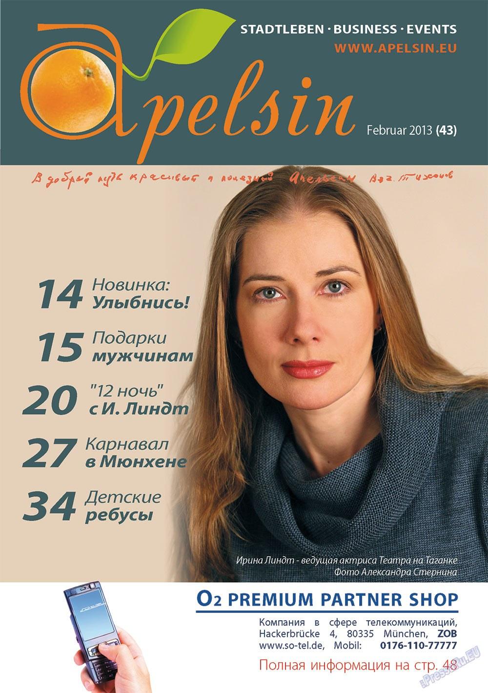 Апельсин (журнал). 2013 год, номер 43, стр. 1