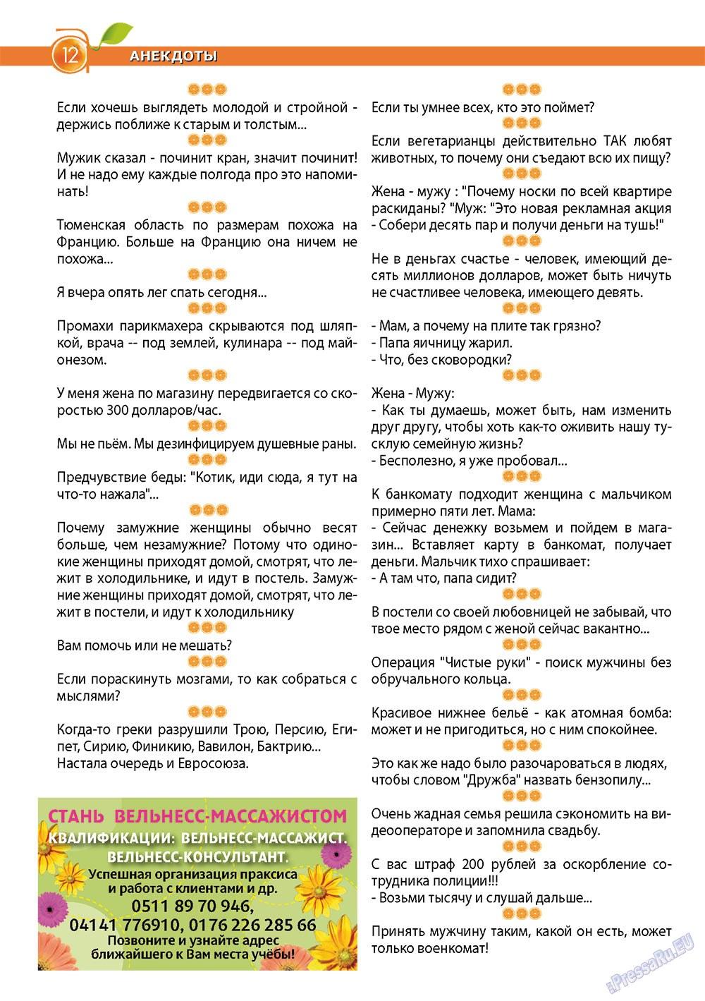 Апельсин (журнал). 2013 год, номер 43, стр. 10