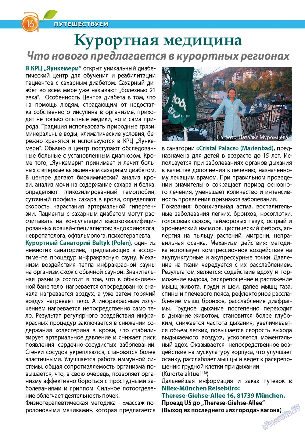 Апельсин (журнал). 2013 год, номер 43, стр. 14