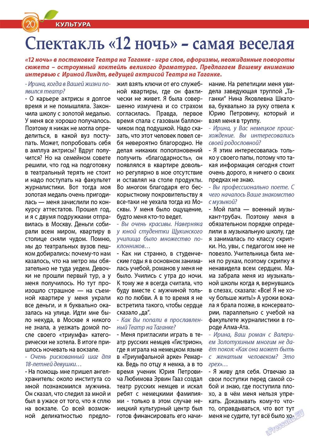 Апельсин (журнал). 2013 год, номер 43, стр. 18