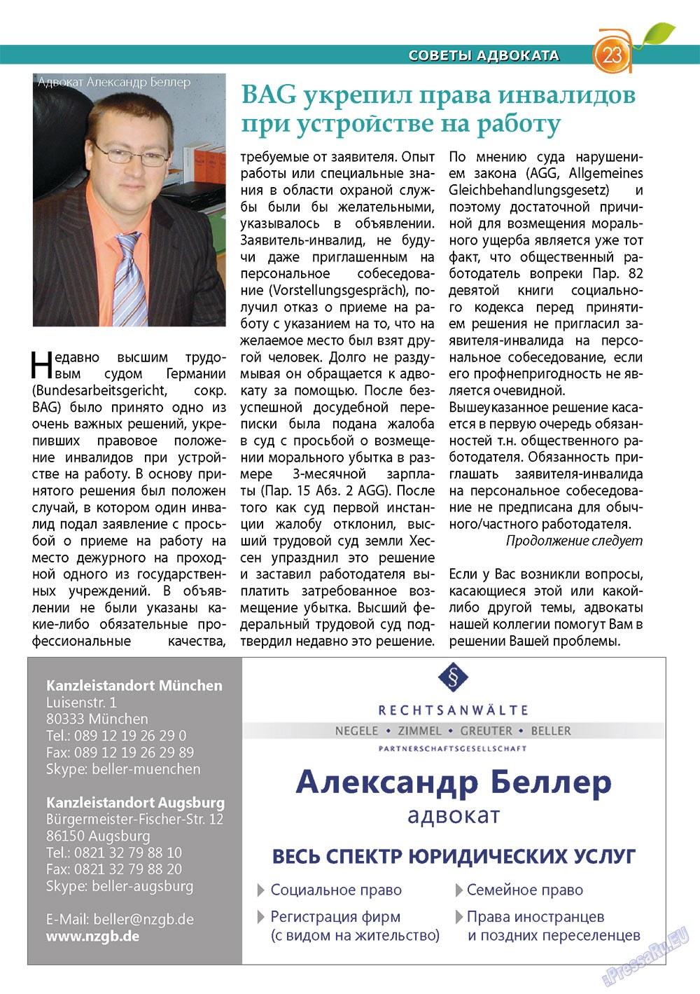 Апельсин (журнал). 2013 год, номер 43, стр. 21