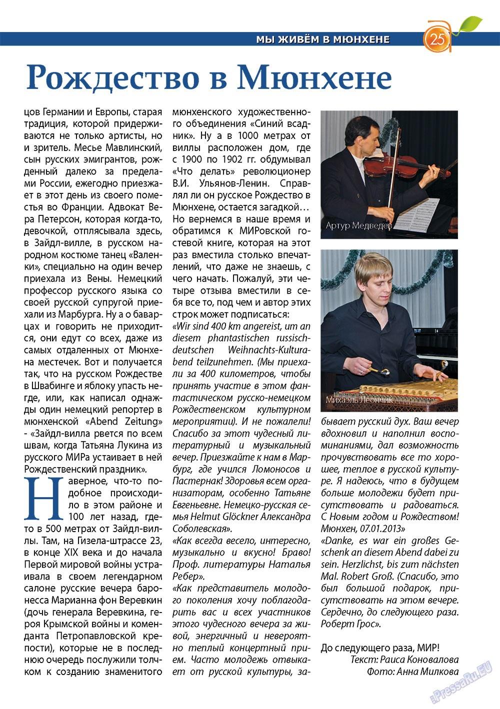 Апельсин (журнал). 2013 год, номер 43, стр. 23